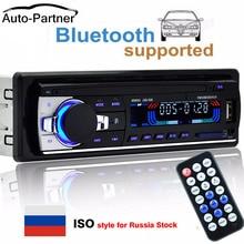 Автомобиль Радио Bluetooth 1din стерео плеер авторадио телефон AUX IN MP3 FM/USB/радио с пультом дистанционного управления