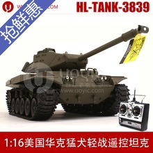 UOYIC Remote Control RC model Tank 3839 3C Certification