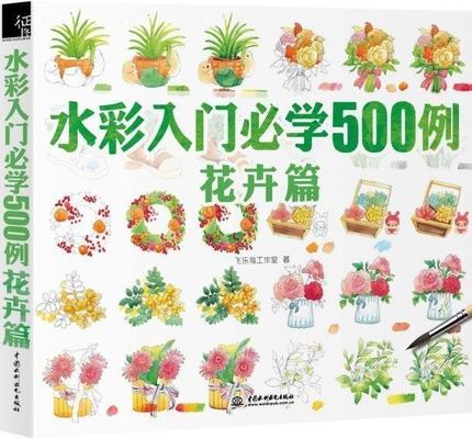 Chinese Watercolor painting book for beginners watercolor painting course book learn 500 cases of Flowers watercolor painting drawing book watercolor basic course book color pencil character landscape flowers textbook for beginners
