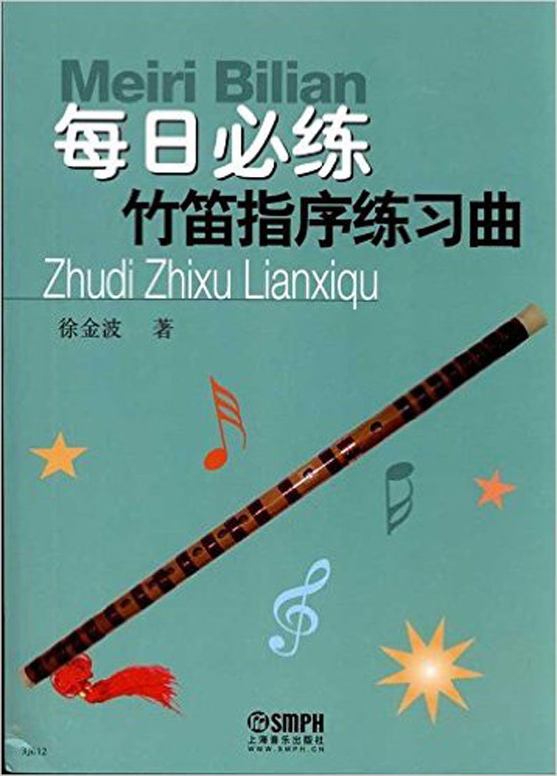 Flute Beginner Introductory Textbook Tutorial Book / Chinese Bamboo Flute Guidance Training Books For Beginner
