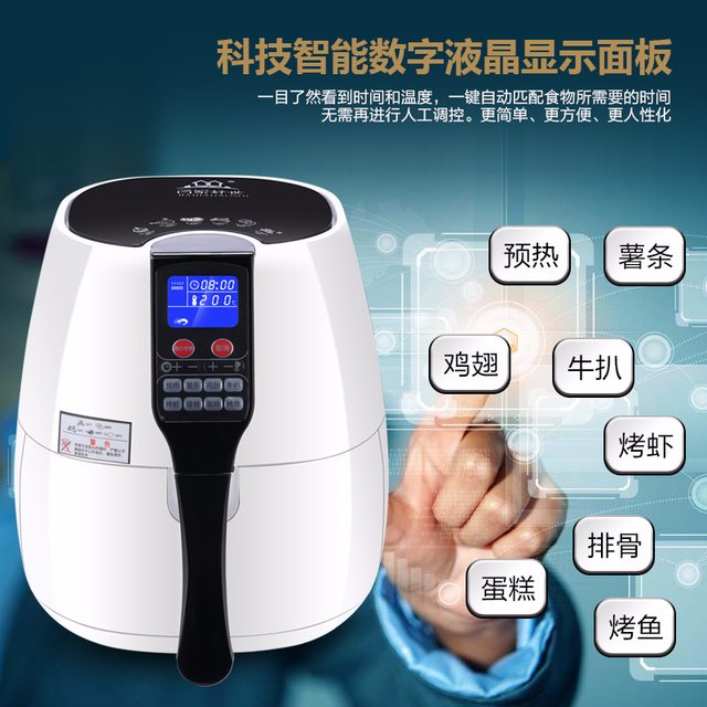 Air Fryer Household Intelligent No Fumes High Capacity Fries Machine Multifunction Oven