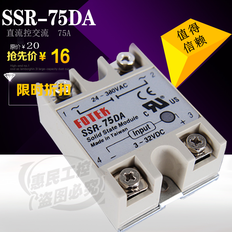 Harga Solid State Relay Ac