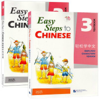 Easy Steps To Chinese Vol 3 Textbook 1CD Workbook3 English German French Spanish Italian Version