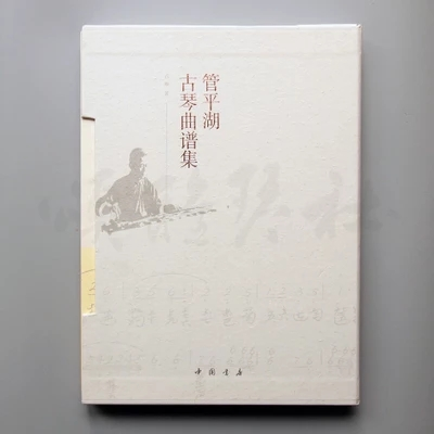 2pccs Valuable Chinese favorite Qin Pieces of Guan Ping-hu written by qiao shan in chinese 2pccs Valuable Chinese favorite Qin Pieces of Guan Ping-hu written by qiao shan in chinese