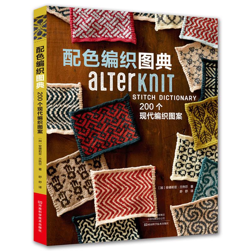 цена на AlterKnit Stitch Dictionary 200 Modern Knitting Motifs Glove Scarf Sweater Knitting Book Modern Weave Patterns Crochet Tutorial