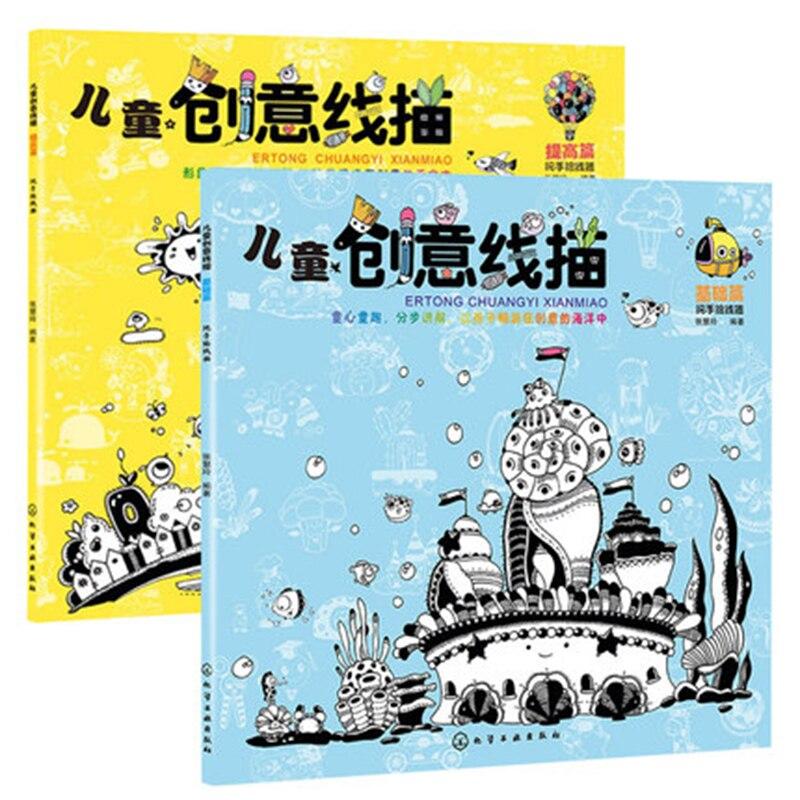 2PCS/ Children's Creative Line Drawing Basic Line Tutorial Tutorial Creative Children's Textbooks Tutorial Book