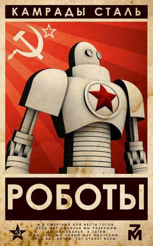 Roboti Propaganda