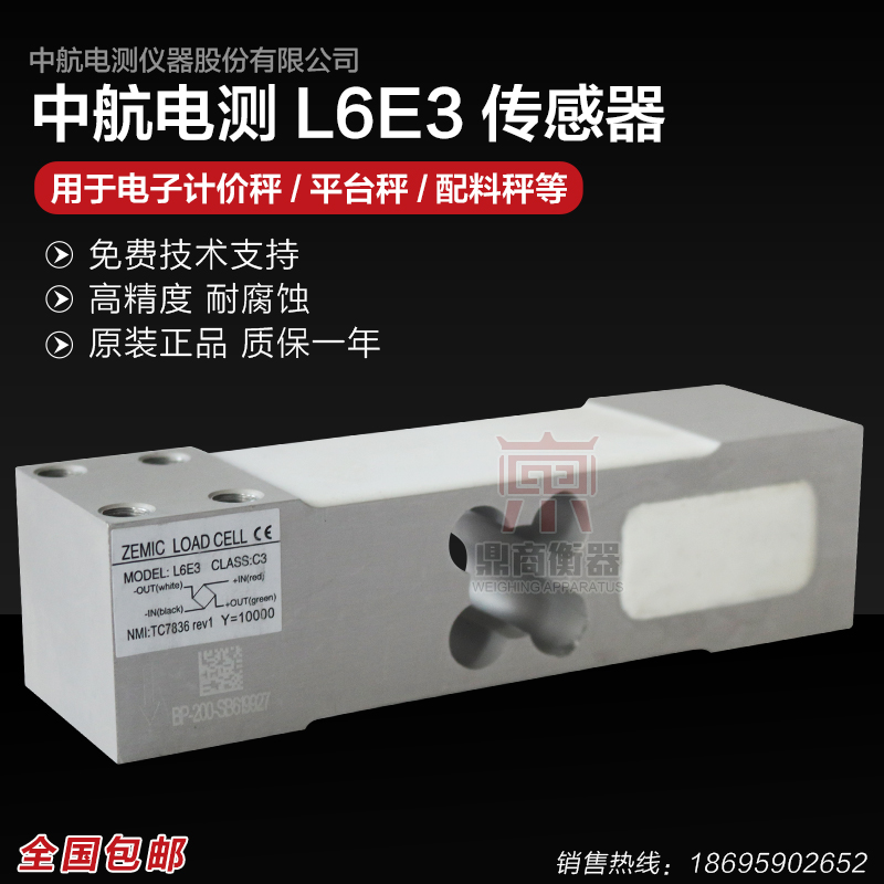 L6E3-C3 Weighing Sensor for Electronic Scale Hopper Weight Sensors ZMEIC Force with High Precision