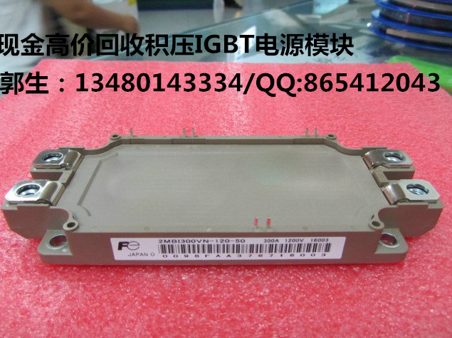 цена на 2MBI225VN-120-50/2MBI300VN-120-50 high recovery * power supply module recycling