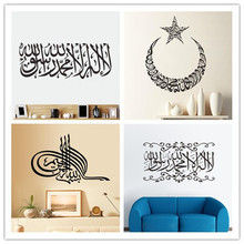 hot sale 5 designs Islamic wall sticker home decor Muslim home bless  adesivo de parede living room sofa wall decoration hot sale welcome sweet home wall sticker for living room