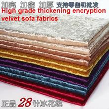 High grade thickening encryption velvet sofa fabrics soft package background Continental flannel