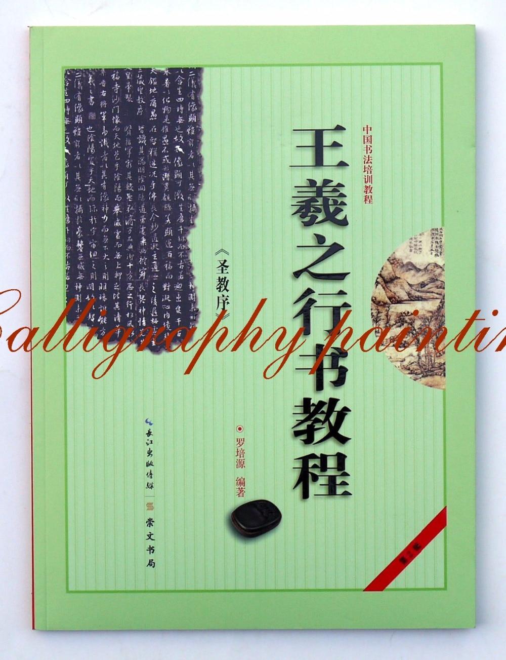 цены Chinese calligraphy Kaishu course book Yan Zhenqin Qin Li Bei Calligraphy copybook