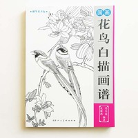 Traditional Chinese Painting Flowers and Birds Line Drawing Collection Coloring Book for Adults Drawing Demonstration Art Book