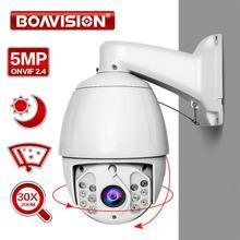 NEUE 7 Inch HD 5MP PTZ IP Kamera Outdoor Onvif 30X Zoom Wasserdicht Speed Dome Kamera Laser IR 180M p2P CCTV Sicherheit Kamera HiSee