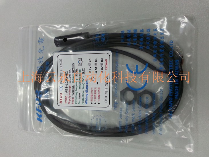 NEW  ORIGINAL ABS-12N04E2  Taiwan kai fang KFPS twice from proximity switch new original ifs204 door proximity switch high quality