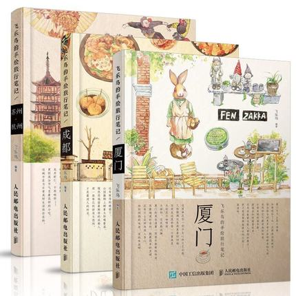 3pcs Travel Picture Tourism  Book / Color Pen Pencil Introduction To Hand-painted Xiamen Cheng Du Tourist Guide Drawing Book