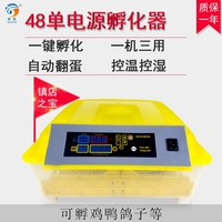48 small hatchery automatic home Mini incubator chicken, duck and goose hatchery quail incubator