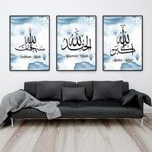 נורדי פוסטר האיסלאם ערבית קליגרפיה ציורי מודרני מופשט בד ציור ערבית קיר אמנות הדפסי בד קיר אמנות ממוסגר