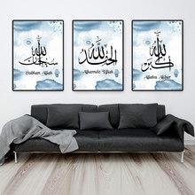 Nordic โปสเตอร์อิสลามการประดิษฐ์ตัวอักษร Modern Abstract ภาพวาดผ้าใบ Arabic Wall Art ผ้าใบพิมพ์ศิลปะ Unframed