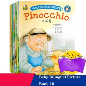 Image 2 - סיני ובאנגלית דו לשוני קריאת סיפור תמונה ספר הארה storybook לילדים בגיל רך בני 2 ~ 5 שנים