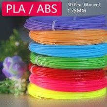 High quality safety 3D pen 3d printer pen Material 3d pen Thread ABS / PLA filament 1.75mm Bright color plastic For 3D pens