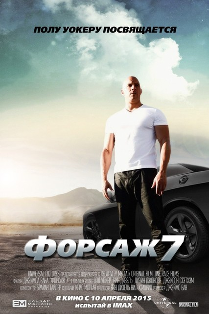 fast furious 7 movie film official photo original posters hd print