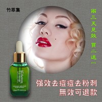Bamboo scar acne whitening pockmark chinese materia medica essence male acne products
