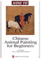 Китайский картинки с животными для начинающих китайский стиль рисунок Английский Книга в мягкой обложке. Знания бесценны и не имеют границ