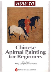 Chinese Animals Painting for Beginners China Style drawing English Paperback book. knowledge is priceless and has no borders--56