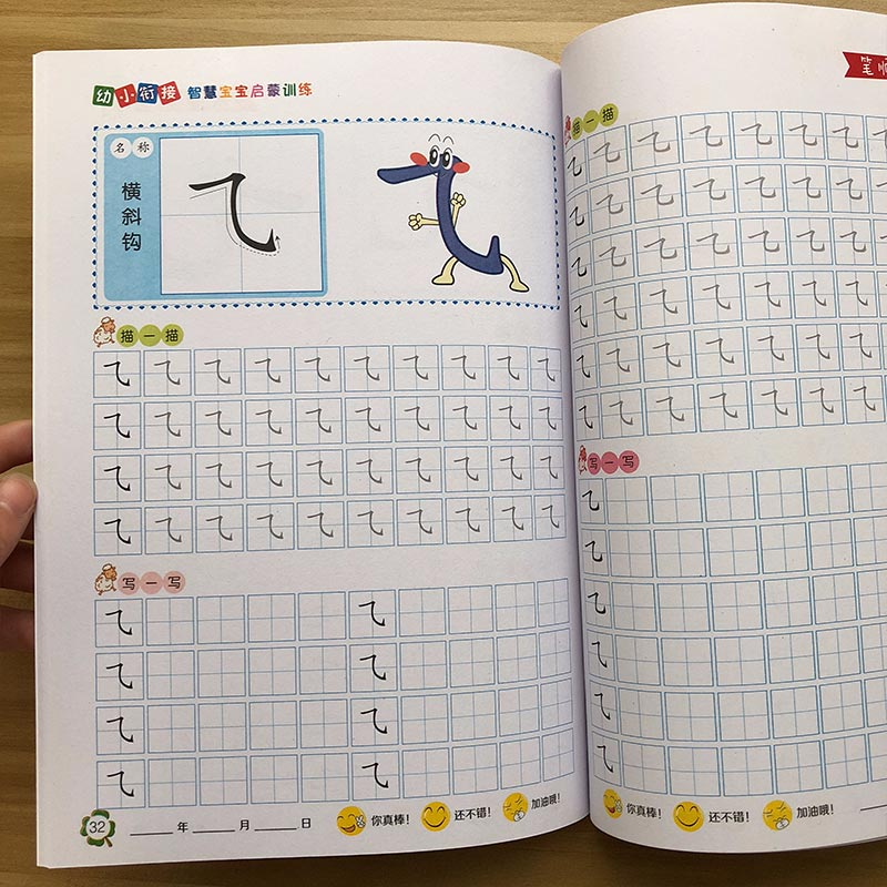 2 Book /set Writing Chinese Book Basic Bi Sun Bian Pang Chinese Mandarin Stroke Copybook For Preschool Children Calligraphy Book