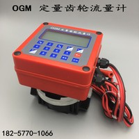 OGM шестерни расходомер бензин машинное масло дизельное 12V24V220V электронный топливный метр