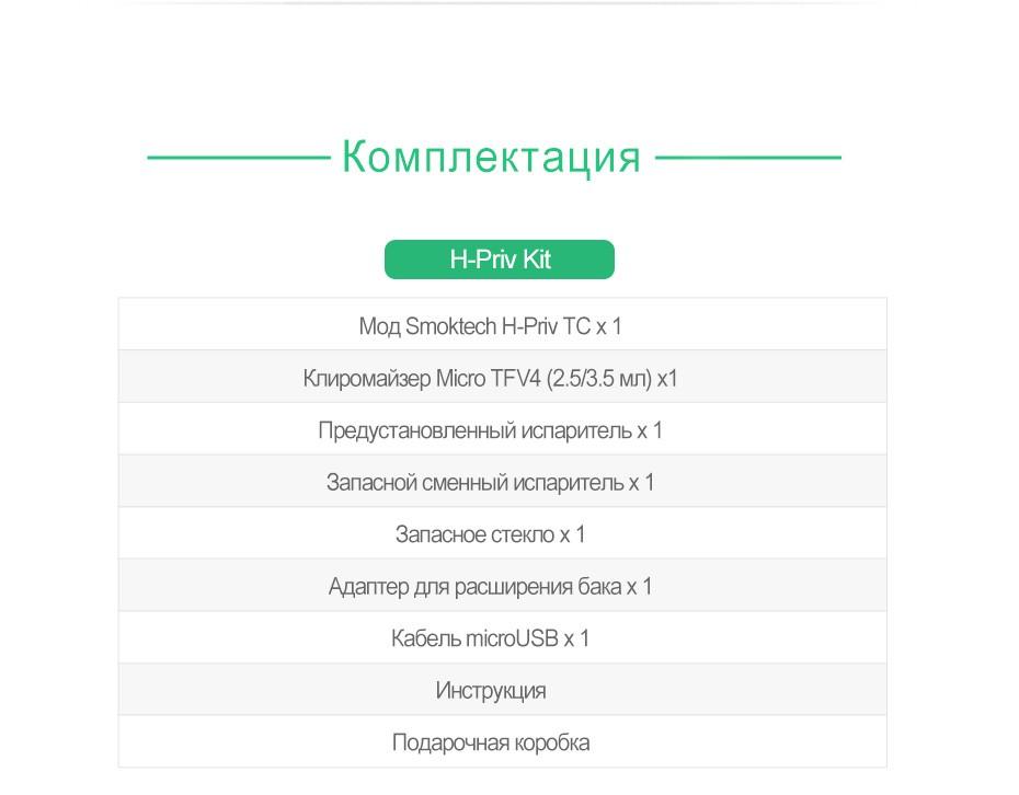 Smok-H-Priv-220W-kit_11