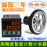 Electronic Digital Display Roller Type High Precision Intelligent Counter Encoder Controller Edge Banding Machine Meter