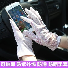 Sun protection gloves summer UV ray thin section of the cotton outdoor car ride can touch screen gloves, non slip