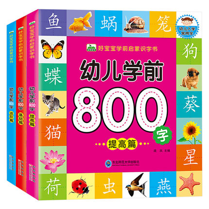 Chinese Characters Han Zi Learning Book For Kids Children Kindergarten Kids Chinese Literacy Early Education Enlightenment Book
