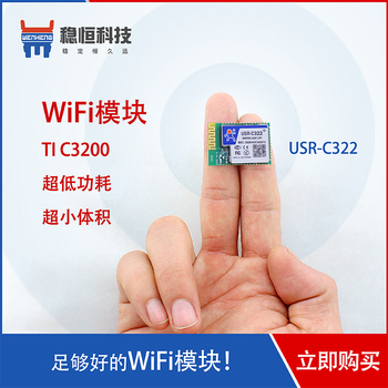WIFI module serial port to WiFi module TI CC3200 wireless transmission communication industrial low power consumption image
