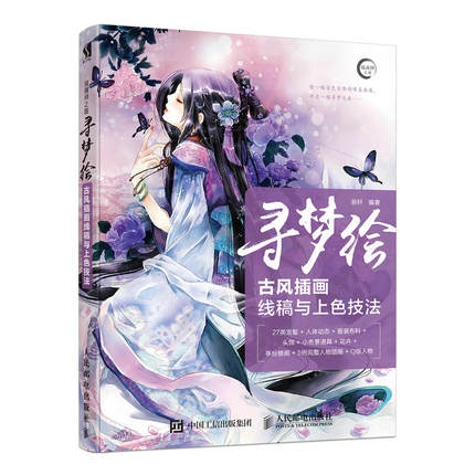 Chinese Figure Drawing Books: Beautiful Ancient Style Q Cute Character Line Drawing Technique Coloring Books