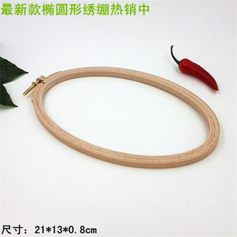 WRMHOM 21*13cm ellipse Embroidery Hoop Oval  Wooden Frame Art Craft Embroidery Tool DIY Cross Stitch Hoop