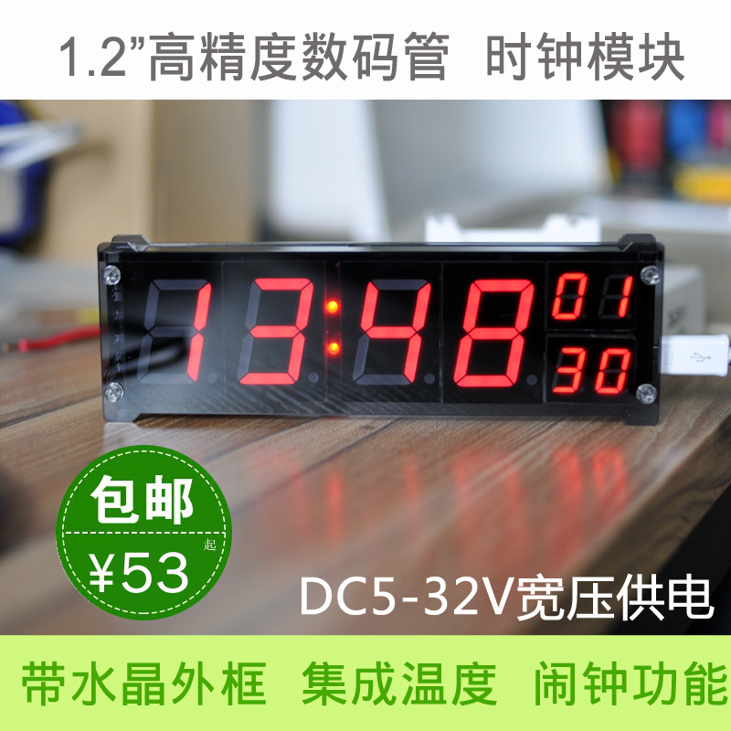 1.2 inch digital clock precision clock module LED luminous electronic clock with temperature alarm led automotive car electronic clocks watchesthermometer voltmeter luminous digital clock white dual temperature reverse display