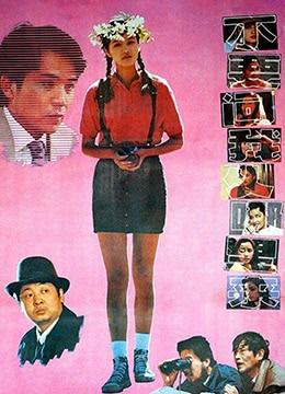 《不要问我从哪里来》1991年中国大陆喜剧电影在线观看
