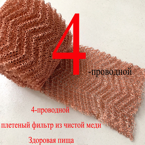 0.5-10 Meter 4 Wires Pure Copper Mesh Woven Filter Sanitary Food Grade For Distillation Moonshine Home Brew Beer 100mm Width(China)