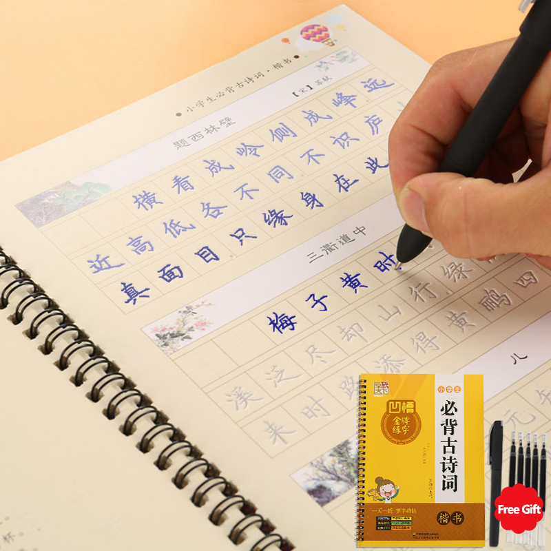 Reusable Groove calligraphy copybook Must-read ancient poems for primary school students Learn Chinese adult kids art libros(China)