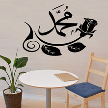 Cartoon Islam Waterproof Wall Stickers Art Decor For Kids Rooms Diy Home Decoration Decal