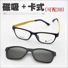 Male eyeglasses frame full frame glasses frame magnet 3d sunglasses myopia glasses polarized sunglasses nvgs