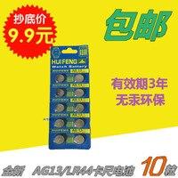10 Grain Shipping AG13 1 5V L1154 LR44 303 357A 76A Caliper Alarm Button Battery Li