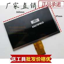 The new 7-inch screen tablet within KR070PB2S LCD display HKC knc711