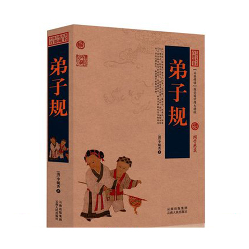 The Complete Set Of Disciples Of The Original Chinese Style Classical Classics Enlightenment Education Classic Books