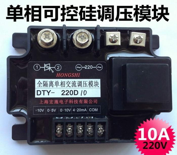 Fully Isolated Single Phase AC Voltage Regulating Module 10A DTY-220D10Fully Isolated Single Phase AC Voltage Regulating Module 10A DTY-220D10