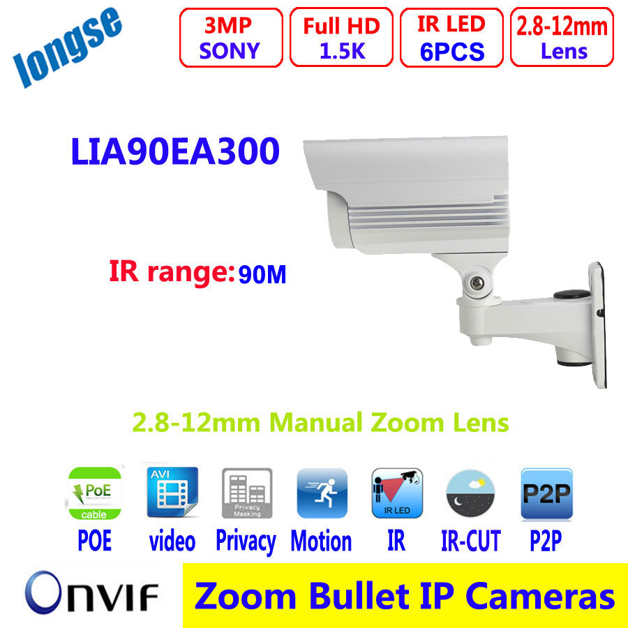 2016 3Mp Zoom 2 8 12mm lens Big size ip camera water proof poe IR 90M