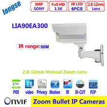 2016 3Mp Zoom 2.8-12mm lens Big size ip camera water-proof poe IR 90M long range bullet camera multi-language